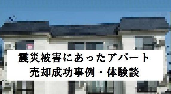 地震・震災で傾いてしまったアパートの売却成功事例
