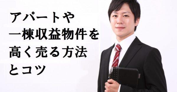 アパート収益物件を高く売る方法コツ(IPA不動産