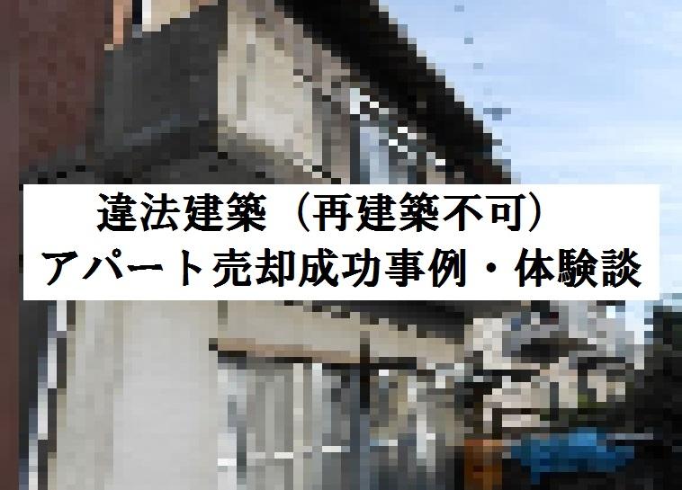 違法建築(再建築不可)物件の売却成功事例