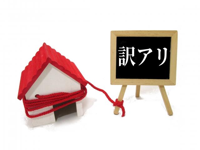 事故物件や違法建築のアパート