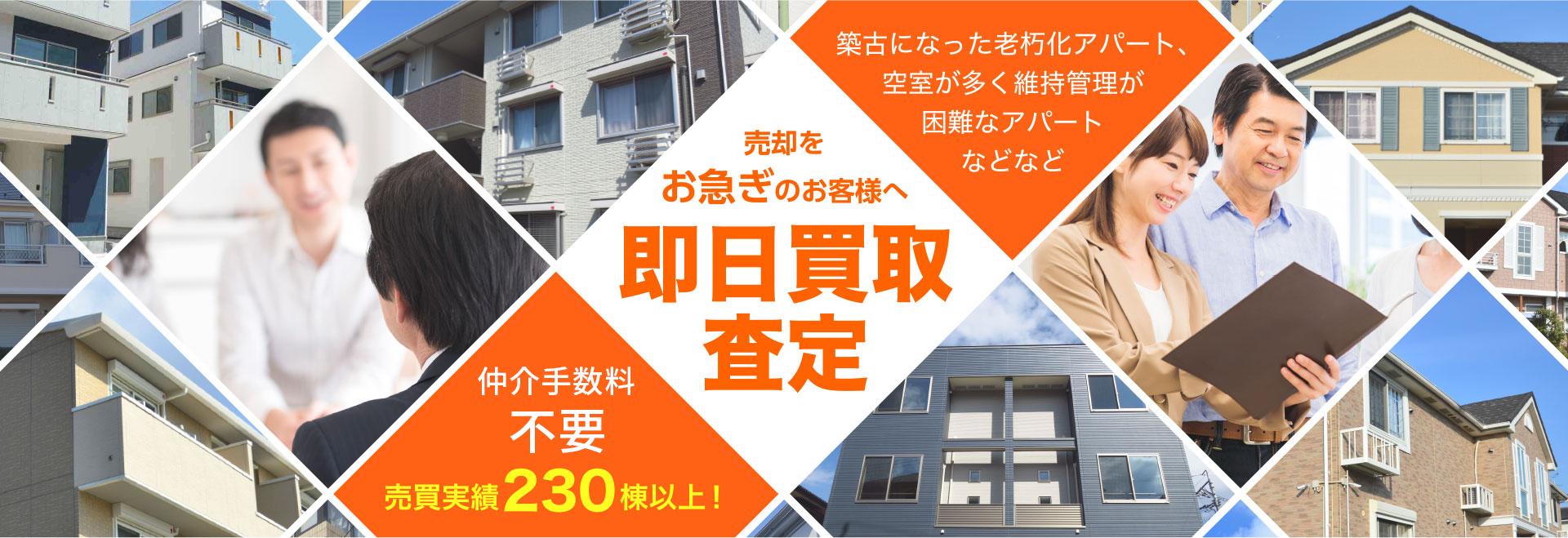 アパートの売却 アパートの買取を即時査定 アパートの買取・売却実績230棟以上!