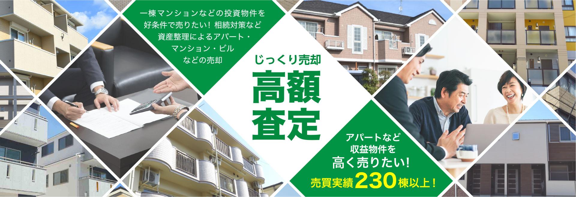 アパート売却の高額査定 アパートやマンションを高く売りたい人必見!
