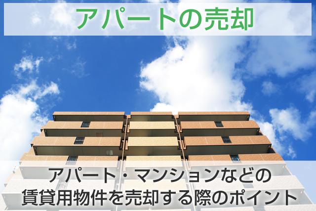 アパートの売却 アパート・マンションなどの賃貸用物件を売却する際のポイント