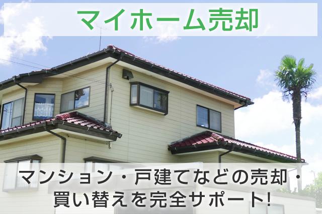 マイホーム売却 マンション・戸建てなどの売却・買い替えを完全サポート!